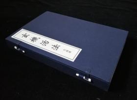 中医古籍: 玄机活法(全一函二册、16开线装宣纸影印本)