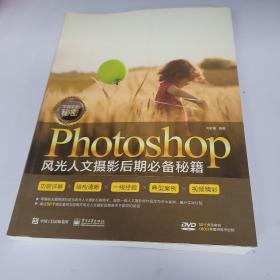 不能说的秘密:Photoshop风光人文摄影后期必备秘籍(全彩)(无光盘)