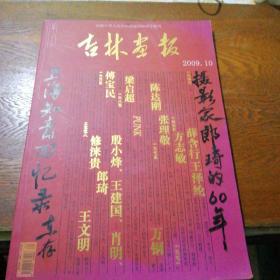 吉林画报 2009.10
