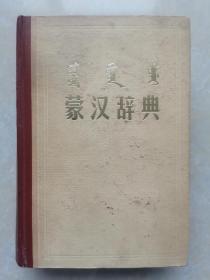 蒙汉辞典(大32开精装本 带签名)