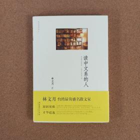 读中文系的人:真是想让你知道,文学是永恒感人的