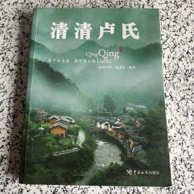 清清卢氏 : 双千年古县 深呼吸小城
