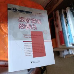 战略管理案例集/人本管理案例丛书