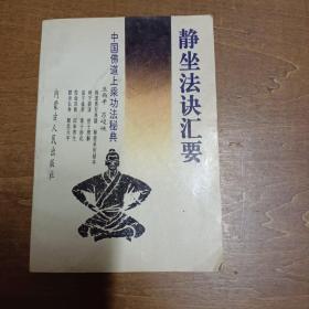 中国佛道上乘功法秘典:静坐法诀汇要