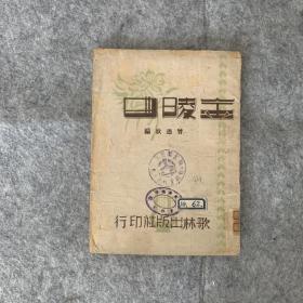 稀见独幕话剧 金陵曲 曾迺敦 歌林出版社 民国33