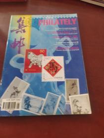 集邮2000.3