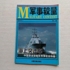 M 军事较量 系列丛书之一 海上突击车.