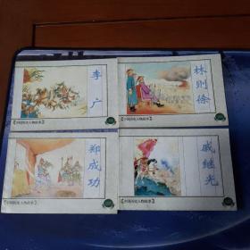 中国历史人物故事(五)