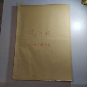 文汇报合订本 2003年全年