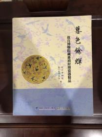 原版暮色余輝 : 故宮博物院藏慈禧時期瓷器精品