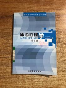 旅游心理学(第3版)(中等职业学校旅游专业教学用书)