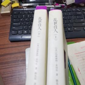 乱世佳人(上、下)(飘 名家全译本。现实与功利的爱情也是真实。全世界爱情小说的经典之作,出版以来畅销不败。)