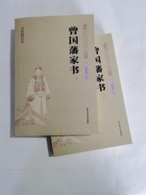 现货:曾国藩家书(足本·典藏 套装上下册)