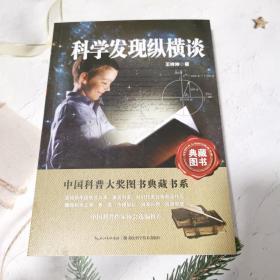 中国科普大奖图书典藏书系:科学发现纵横谈