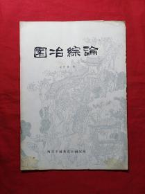园冶综论(朱有玠著,16开)