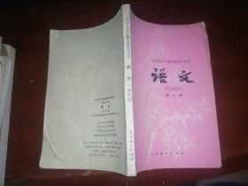 全日制十年制学校初中课本(试用本)语文 第六册