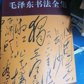 毛泽东书法全集