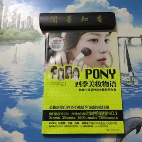 正版现货   PONY四季美妆物语  (附DVD光盘1张)   除扉页外无写划   详情阅图