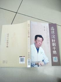 高维滨针刺十绝:神经病针刺新疗法  原版内页全新