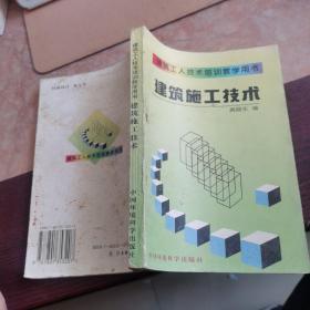 建筑工人技术培训教学用书 建筑施工技术