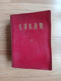 毛泽东选集一卷本 袖珍版毛选1-4卷合订本 64开本毛泽东选集合订一卷本