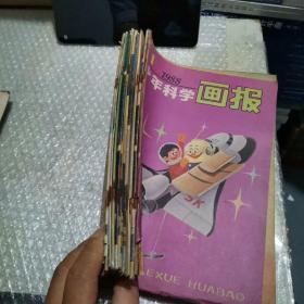 少年科学画报1988-1991年不重复合计38本