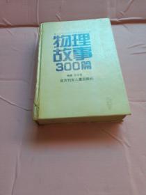 物理故事300篇