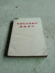 学习毛主席著作专题索引
