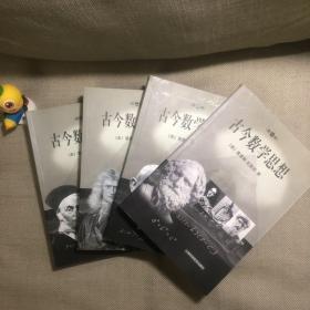 古今数学思想 1-4册 全套