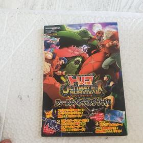游戏图鉴  集英社  (日文版)