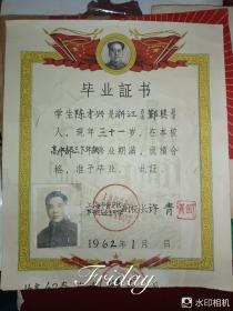 1962年高中毕业证书