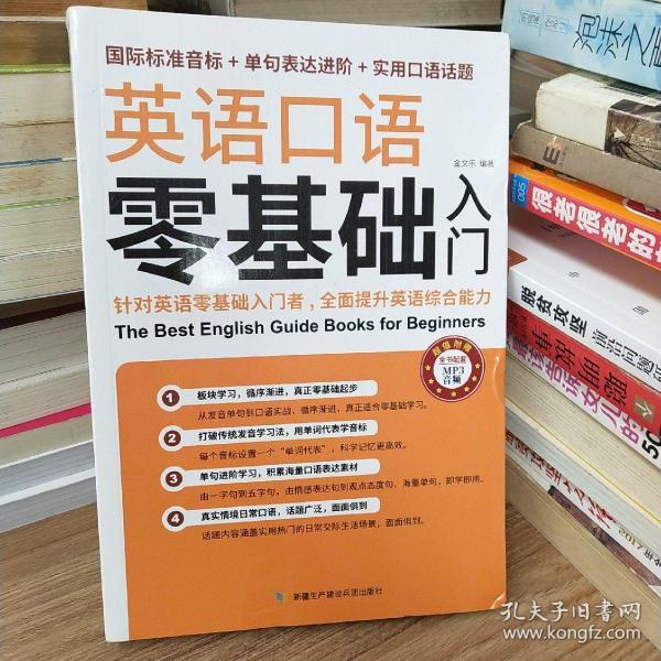 英语口语零基础入门(国际标准音标+单据表达进阶+实用口语话题)