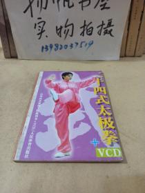 二十四式太极拳(无含VCD)