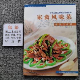 陈波作品集:家禽风味菜