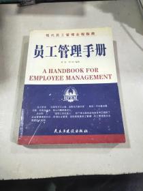 现代员工管理全程指南:员工管理手册。