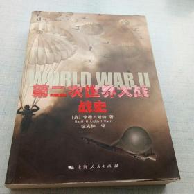 第二次世界大战战史 [A16K----27]