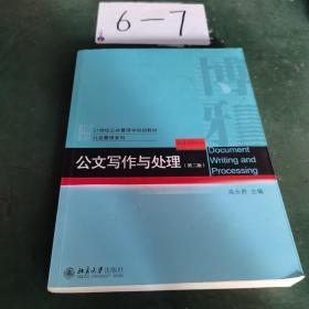 公文写作与处理(第二版)