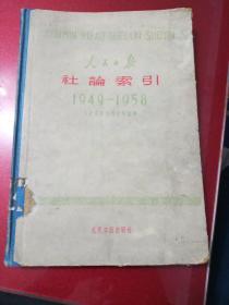 人民日报社论索引1949—1958