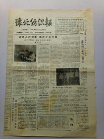 豫北纺织报1989年6月21日共4版