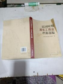 民国时期浦东工商业档案选编