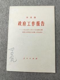 华国锋 政府工作报告
