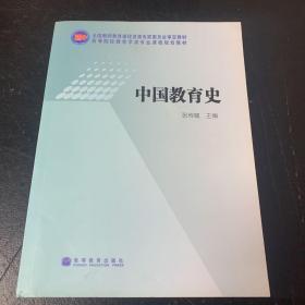 高等院校教育学类专业课程规划教材:中国教育史