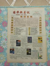 清华新书讯1999年1月6日(8开四版),中国事业管理体制改革研究;中国古代人生哲学。