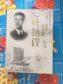广州第一家族的传奇人物许锡缵