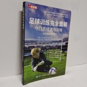 足球训练完全图解 守门员技术与训练(全彩图解修订版)