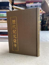 历代纪元汇考(仅印500册)32开精装