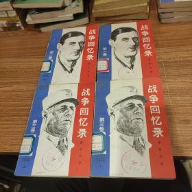 战争回忆录(第一卷上下 第三卷上下)4本合售