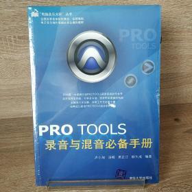 PRO TOOLS录音与混音必备手册