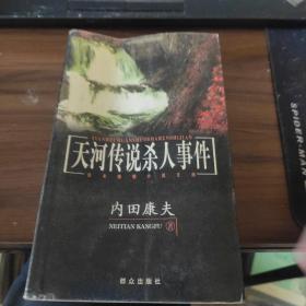 天河传说杀人事件:日本推理小说文库