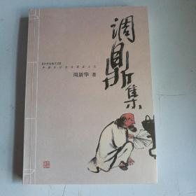 调鼎集:中国古代饮食器具文化
